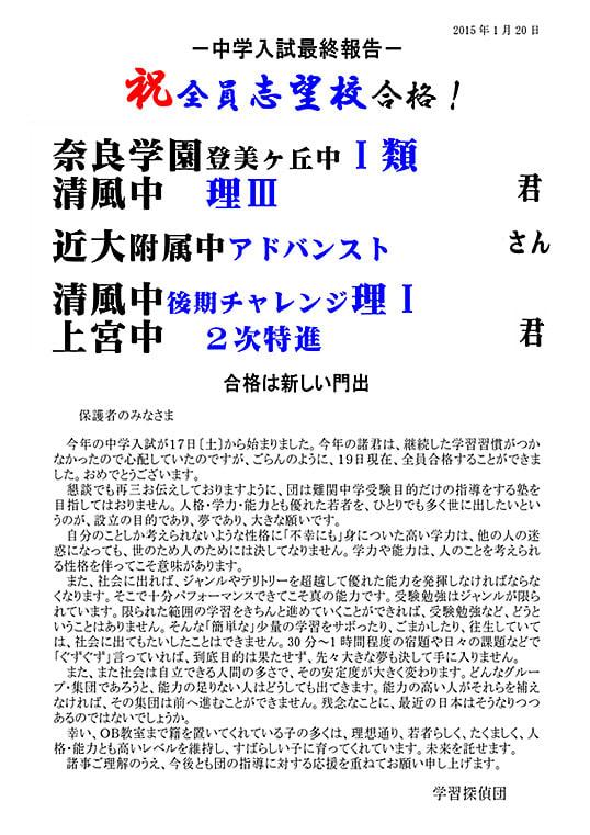 受験 速報 中学 SAPIX小学部