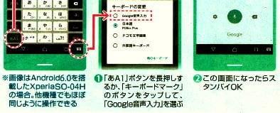 グーグル音声入力設定法2