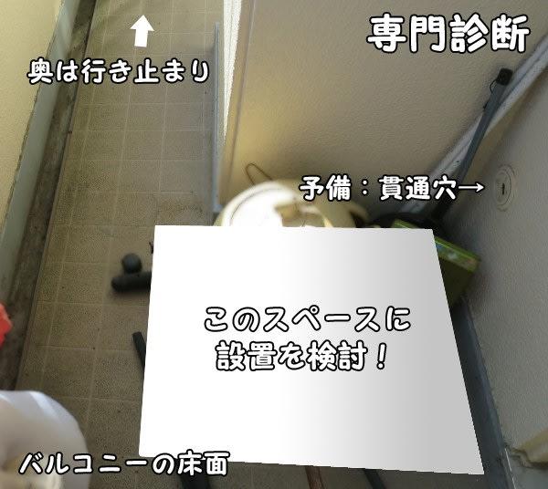 ガス衣類乾燥機_バルコニーへの設置検討