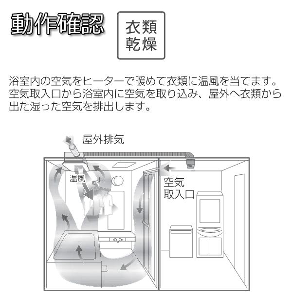 TOTO三乾王TYB3011GAW1衣類乾燥