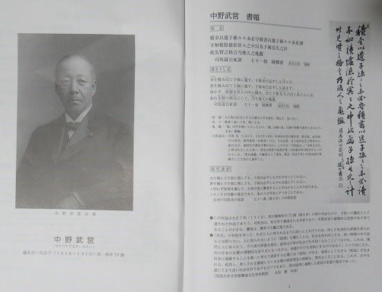 中野武営 没後100年シンポジウム...