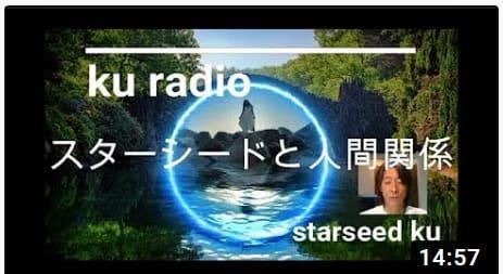 シード ku スター