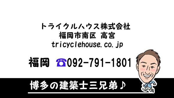 トライクルハウス株式会社