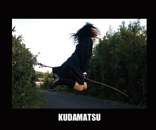 Kudako News〔ブログ版〕