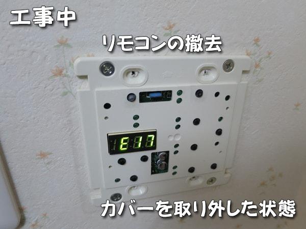 三乾王TYK800Gのリモコン撤去工事