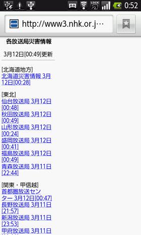 NHKが提供する携帯端末向けの「地震・大津波警報」の特設サイト(各放送局災害情報)」