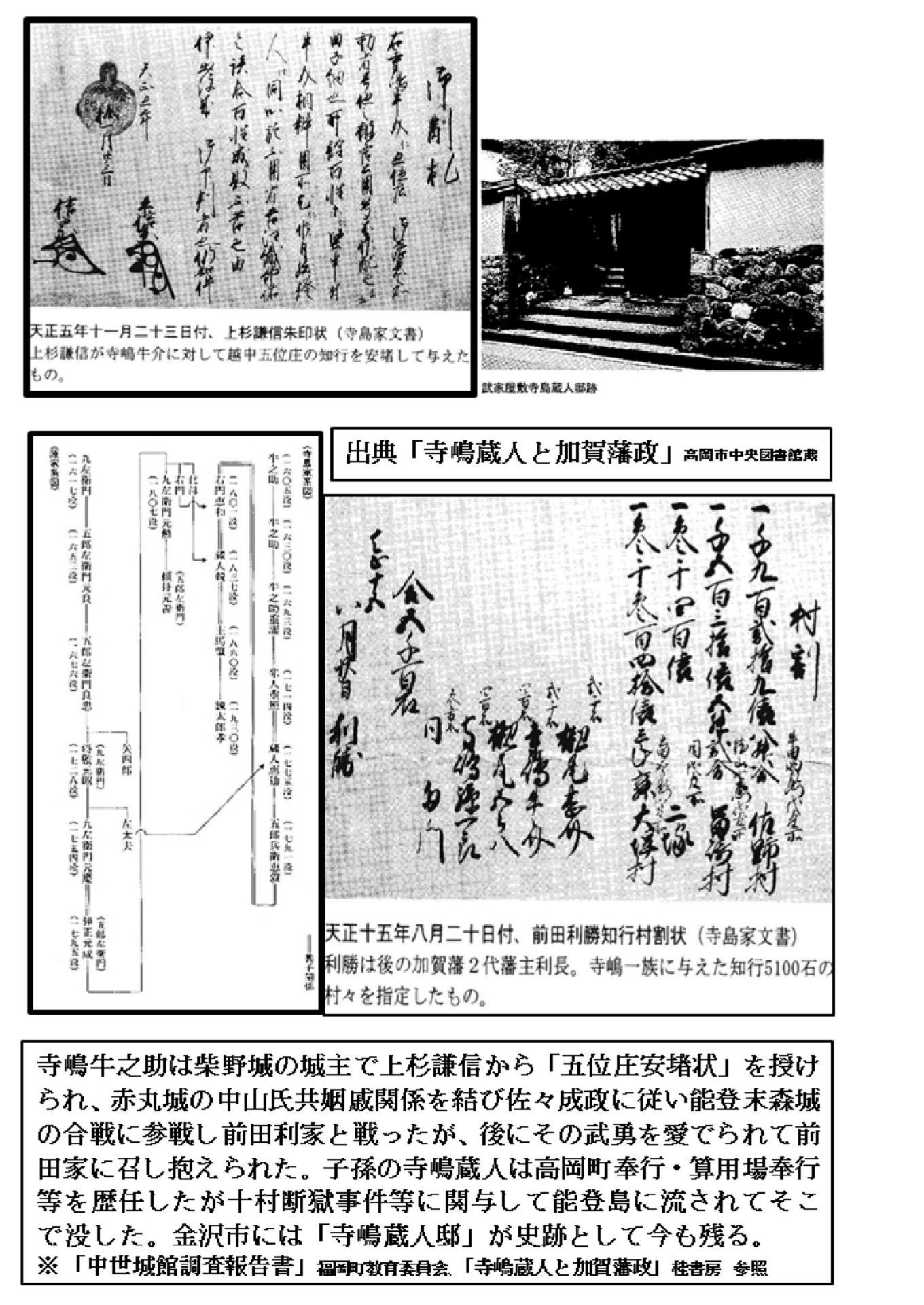 赤丸米のふるさとから 越中のささやき ぬぬぬ!!!(25ページ目)
