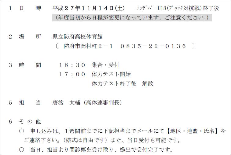 yamaguchibasketball.blog
