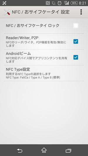 バージョンアップ前のNFC/おサイフケータイ設定画面