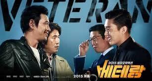 韓国映画「ベテラン」 - 気ままなLife♪
