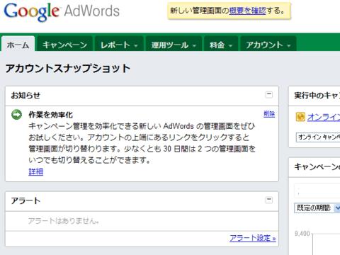 Google Adwordsの管理画面