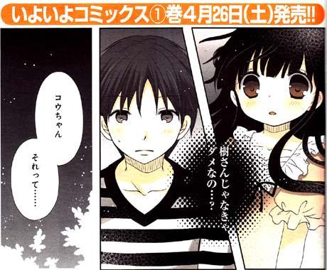 Manga_club_or_2014_06_p127