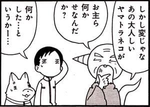 Manga_time_or_2013_08_p098b