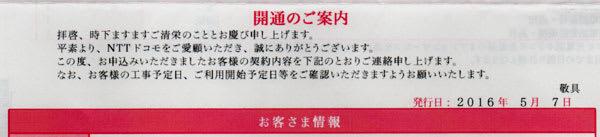 2016/5/7付けの開通のご案内