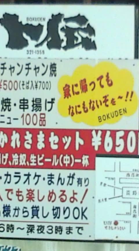 淡路の居酒屋!