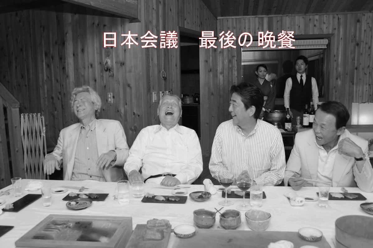 「日本会議最後の晩餐」の画像検索結果