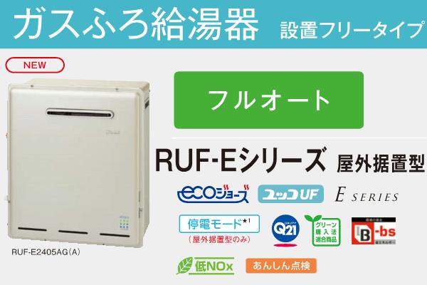 ガスふろ給湯器RUF-Eシリーズ