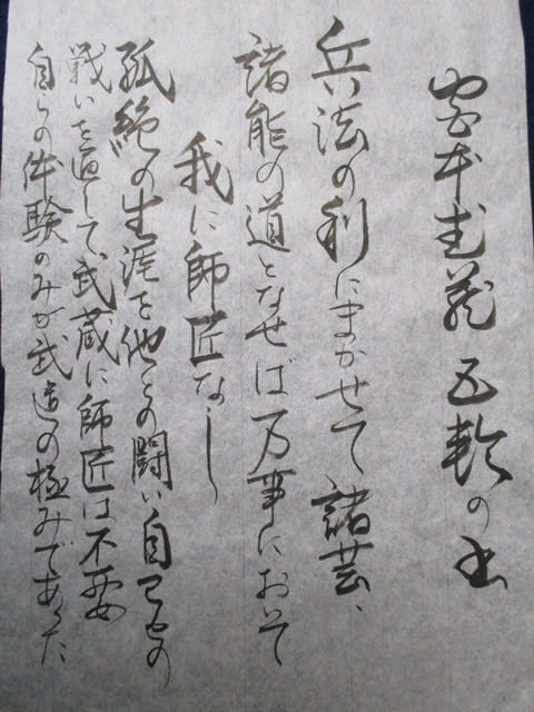 宮本武蔵五輪書 我に師匠なし - ...