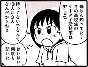 Manga_time_or_2014_10_p063c