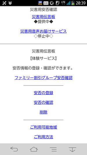 災害用伝言板(通常版)メニュー