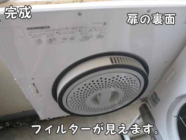 ガス衣類乾燥機の扉を開けた写真