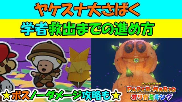 オリガミ キノピオ ペーパーマリオ キング