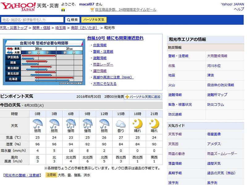08月30日 和光市の天気