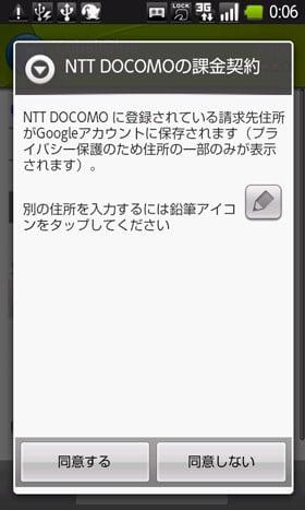 ドコモに登録してある請求先住所をGoogleアカウントに保存することに同意