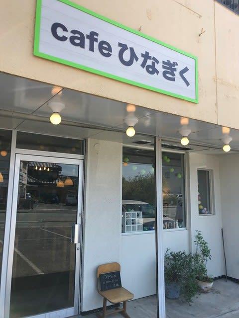 松阪市「cafeひなぎく」のランチ食べてきました〜(^^)
