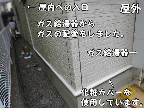 ガス衣類乾燥機の屋外ガス配管工事