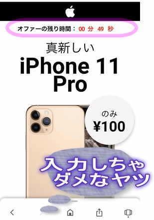 円 入力 し しまっ 100 た て Iphone