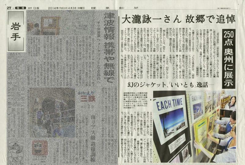 Yomiuri_iwate_01_7