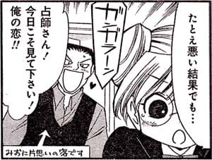 Manga_club_or_2014_12_p137