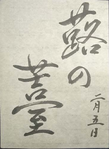 ふきのとう 漢字