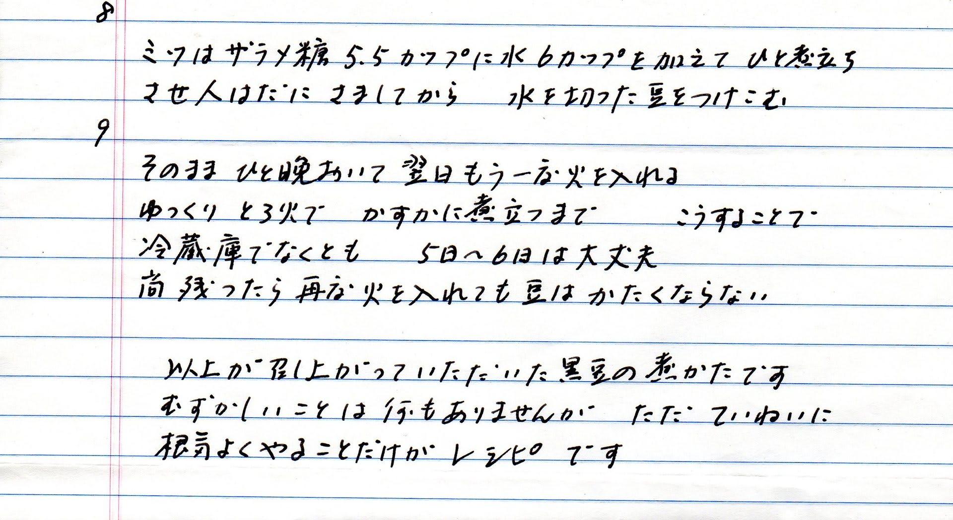 2009黒豆レシピ