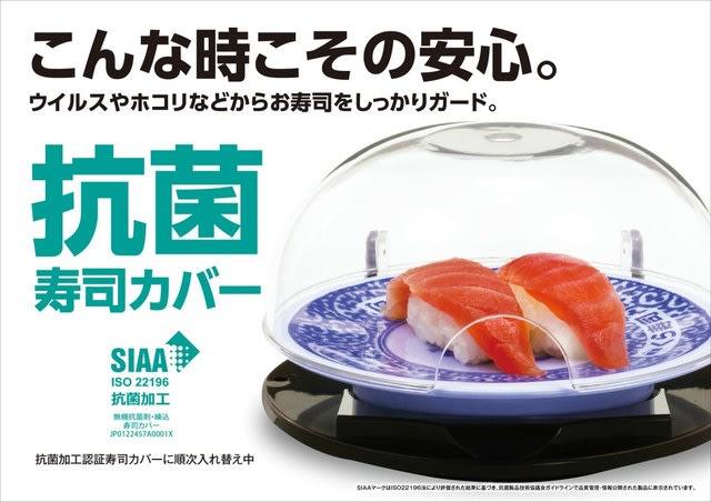 対策 コロナ 回転 寿司