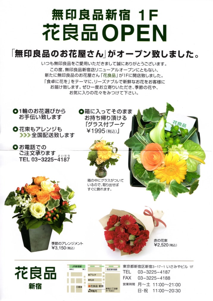 無印良品がお花屋さんを始めました。 場所は新宿通りの伊勢丹の隣にある無印良品の一階。 今日みたら、シーズンなのでハロウィンもののが売ってました~。