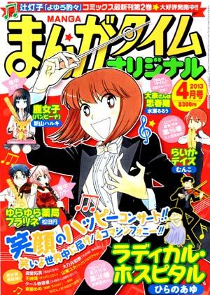 Manga_time_or_2013_04