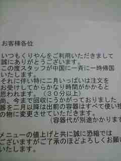 梅田花月の楽屋1