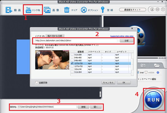 DailyMotion の動画をMP4でダウンロードする方法