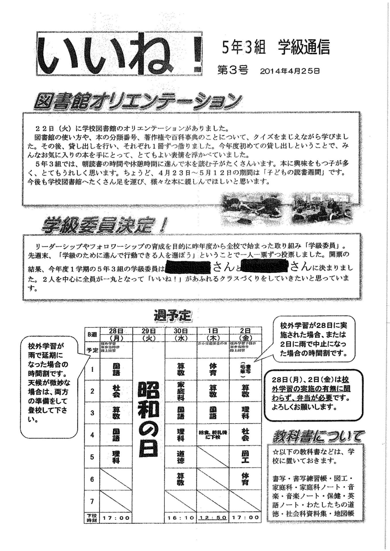 5年3組学級だより - 島根県益田市立吉田小学校