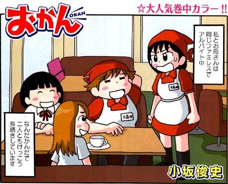 Manga_time_or_2013_07_p079