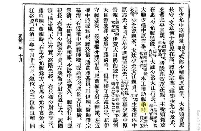 千葉県史の中の「中原氏」と「金...
