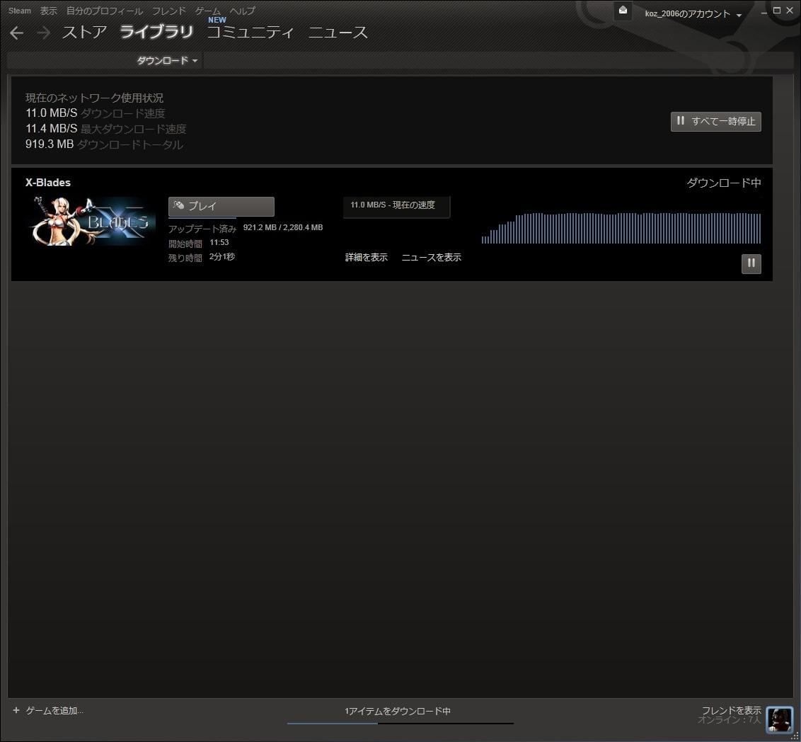 Steamでゲームのダウンロード速度が遅すぎたら | …