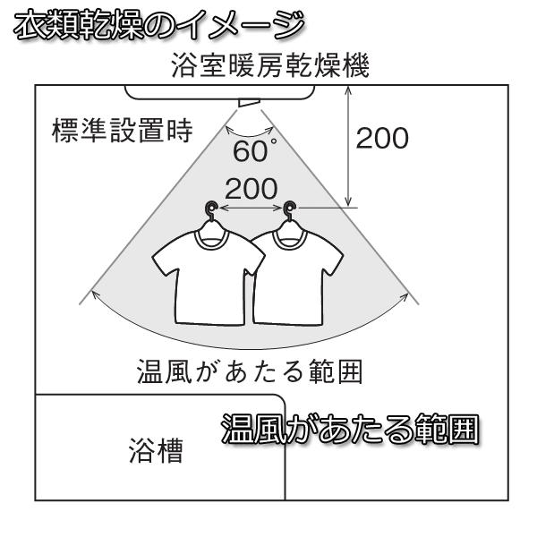 浴室暖房乾燥機BDV4104衣類乾燥のイメージ