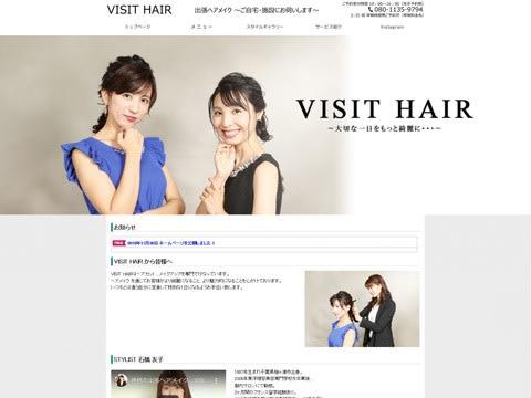 神栖市・鹿嶋市・潮来市・鉾田市・行方市・香取市で出張ヘアメイクならVISIT HAIR