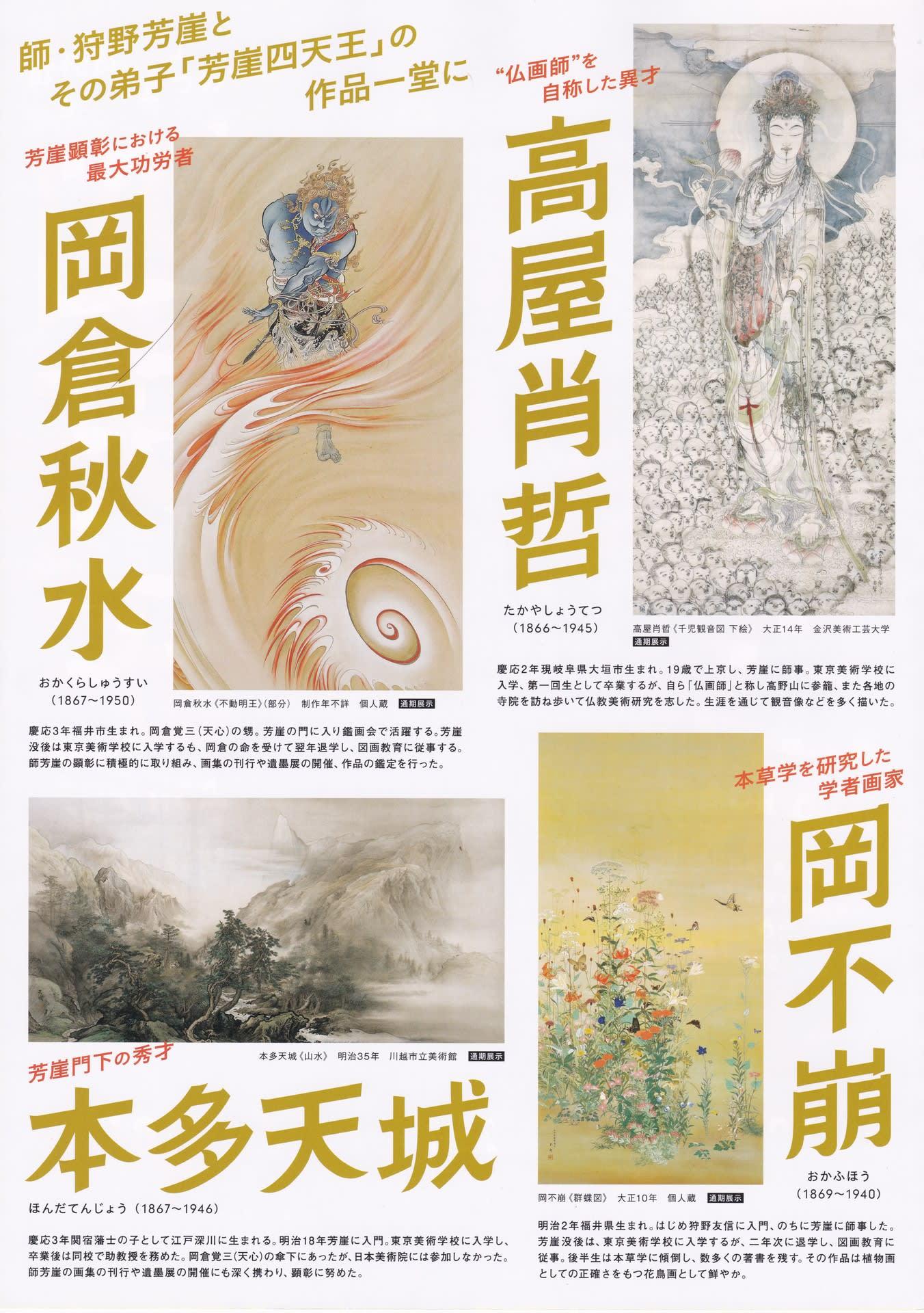 狩野芳崖と四天王 近代絵画、も...