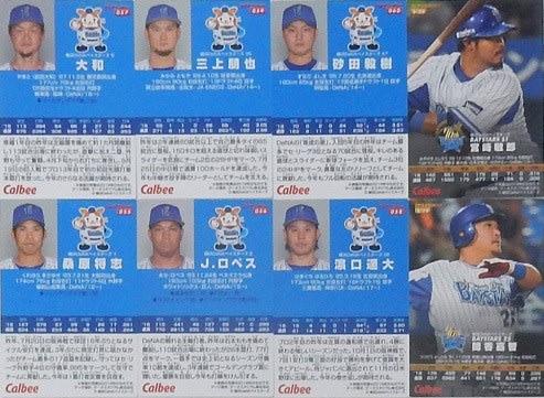 プロ 野球 チップス 2020