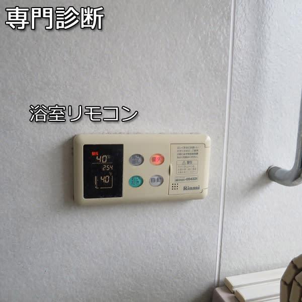 リンナイガス給湯器_RUF-V2401AG浴室リモコン