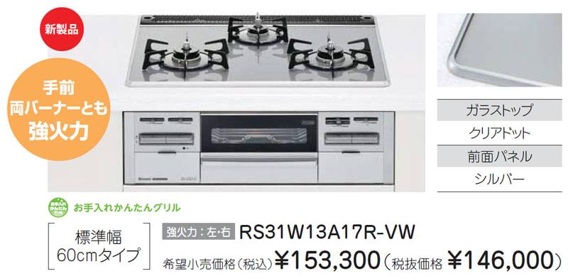 20130318_stove54